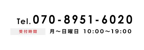 電話番号070-8951-6020